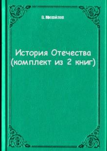 Обложка книги  - История Отечества (комплект из 2 книг)