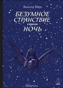 Обложка книги  - Безумное странствие сквозь ночь