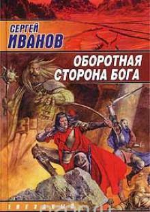 Обложка книги  - Оборотная сторона Бога