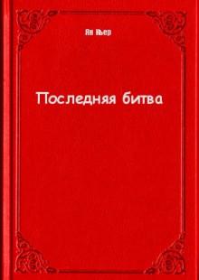 Обложка книги  - Последняя битва
