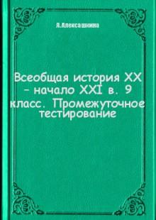 Обложка книги  - Всеобщая история XX – начало XXI в. 9 класс. Промежуточное тестирование
