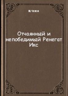 Обложка книги  - Отчаянный и непобедимый Ренегат Икс