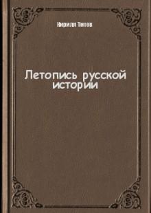 Обложка книги  - Летопись русской истории