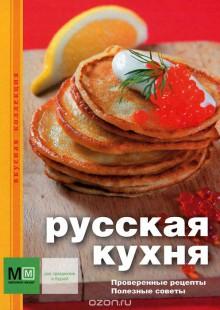 Обложка книги  - Русская кухня