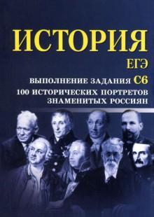 Обложка книги  - История. ЕГЭ. Выполнение задания С6