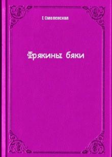 Обложка книги  - Фрякины бяки
