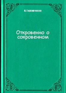 Обложка книги  - Откровенно о сокровенном