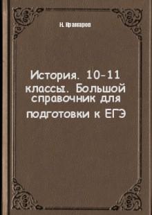 Обложка книги  - История. 10-11 классы. Большой справочник для подготовки к ЕГЭ