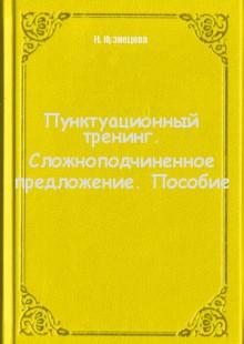Обложка книги  - Пунктуационный тренинг. Сложноподчиненное предложение. Пособие