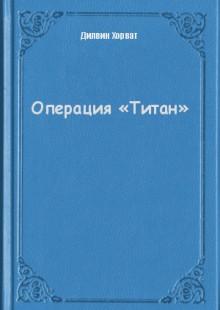 Обложка книги  - Операция «Титан»