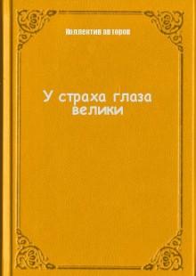 Обложка книги  - У страха глаза велики