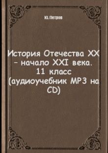 Обложка книги  - История Отечества XX – начало XXI века. 11 класс (аудиоучебник MP3 на CD)