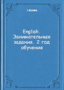 Обложка книги  - English. Занимательные задания. 2 год обучения