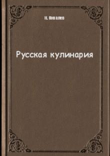 Обложка книги  - Русская кулинария