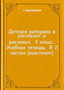 Обложка книги  - Детская риторика в рассказах и рисунках. 3 класс. Учебная тетрадь. В 2 частях (комплект)