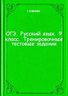 Обложка книги  - ОГЭ. Русский язык. 9 класс. Тренировочные тестовые задания