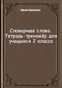 Обложка книги  - Словарные слова. Тетрадь-тренажёр для учащихся 2 класса
