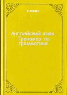 Обложка книги  - Английский язык. Тренажер по грамматике