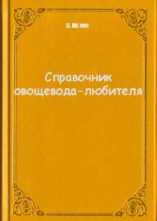 Обложка книги  - Справочник овощевода-любителя