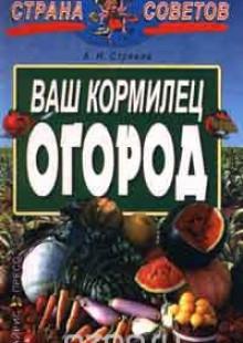 Обложка книги  - Ваш кормилец огород