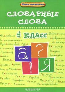 Обложка книги  - Словарные слова. 4 класс