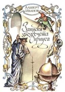 Обложка книги  - Записки звездочета Сириуса