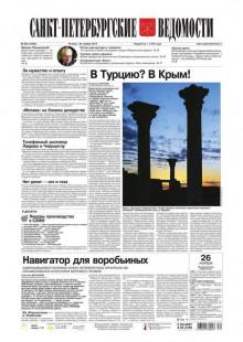 Обложка книги  - Санкт-Петербургские ведомости 222-2015