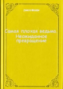 Обложка книги  - Самая плохая ведьма. Неожиданное превращение