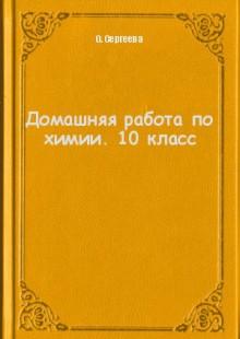 Обложка книги  - Домашняя работа по химии. 10 класс