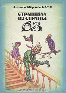 Обложка книги  - Страшила из страны Оз