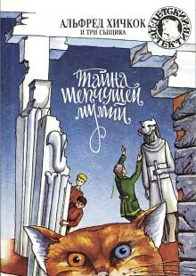 Обложка книги  - Тайна шепчущей мумии