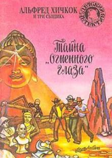 Обложка книги  - Тайна «Огненного глаза»