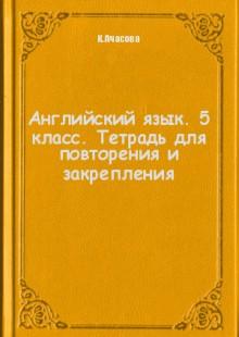 Обложка книги  - Английский язык. 5 класс. Тетрадь для повторения и закрепления