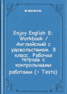 Обложка книги  - Enjoy English 8: Workbook / Английский с удовольствием. 8 класс. Рабочая тетрадь с контрольными работами (+ Tests)
