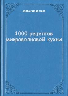 Обложка книги  - 1000 рецептов микроволновой кухни