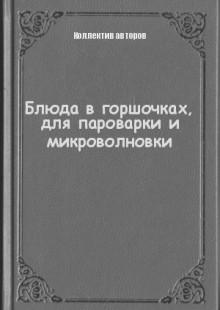 Обложка книги  - Блюда в горшочках, для пароварки и микроволновки