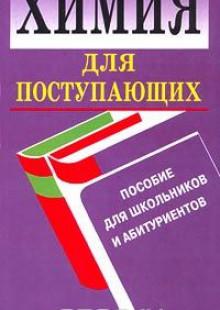 Обложка книги  - Химия для поступающих. Пособие для школьников и абитуриентов