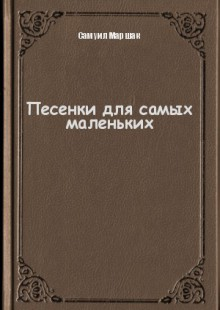 Обложка книги  - Песенки для самых маленьких