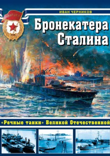 Обложка книги  - Бронекатера Сталина. «Речные танки» Великой Отечественной
