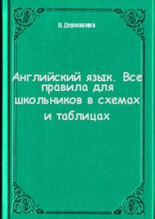 Обложка книги  - Английский язык. Все правила для школьников в схемах и таблицах