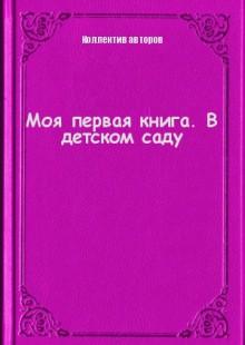 Обложка книги  - Моя первая книга. В детском саду