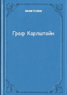 Обложка книги  - Граф Карлштайн