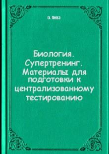 Обложка книги  - Биология. Супертренинг. Материалы для подготовки к централизованному тестированию