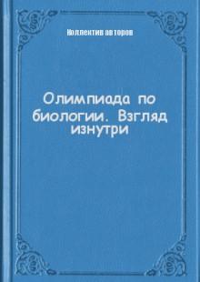 Обложка книги  - Олимпиада по биологии. Взгляд изнутри