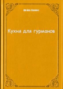 Обложка книги  - Кухня для гурманов