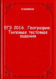 Обложка книги  - ЕГЭ 2016. География. Типовые тестовые задания