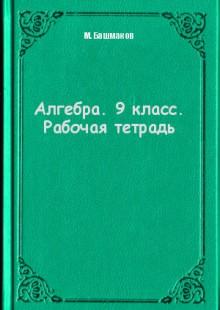 Обложка книги  - Алгебра. 9 класс. Рабочая тетрадь