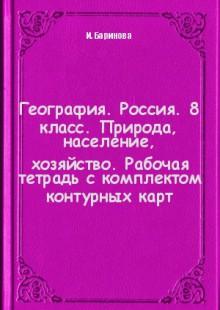 Обложка книги  - География. Россия. 8 класс. Природа, население, хозяйство. Рабочая тетрадь с комплектом контурных карт