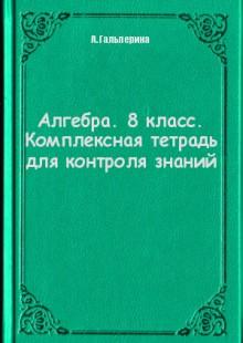 Обложка книги  - Алгебра. 8 класс. Комплексная тетрадь для контроля знаний