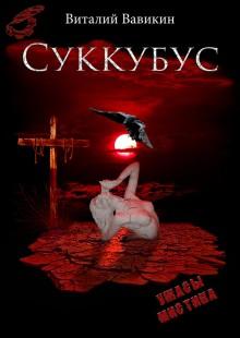 Обложка книги  - Суккубус